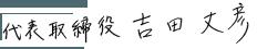 代表取締役 吉田丈彦