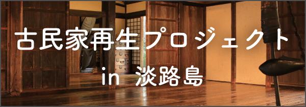 古民家再生プロジェクト in  淡路島