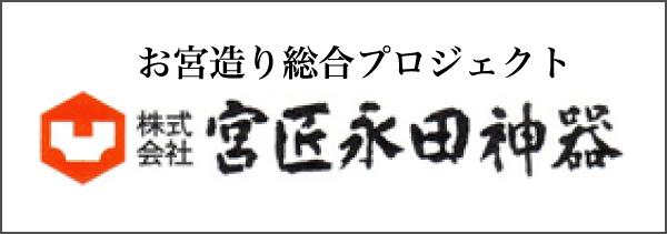 株式会社宮庄永田神器