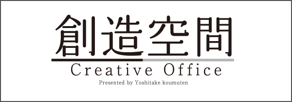 創造空間 Creative Office
