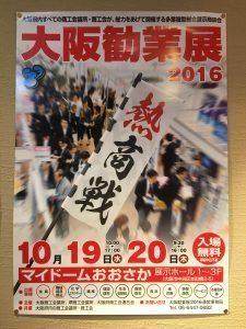 『大阪勧業展』に出展します!!