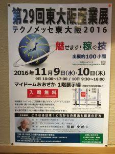 『テクノメッセ東大阪2016』に出展します!