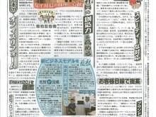 【2014年】産業情報化新聞社様に掲載して頂きました!