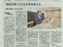 【2014年】Fuji Sankei Business i様に掲載して頂きました!