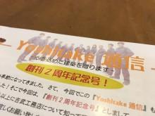創刊2周年記念「Yoshitake通信」10月号!!