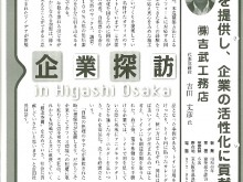 【2014】東大阪商工月報7月号に掲載して頂きました!