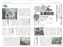 【2007年】大阪府中小企業家同友会発行「OSAKA中小企業家」3月号に掲載して頂きました!