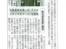 【2014年】東大阪新聞社様に掲載して頂きました!
