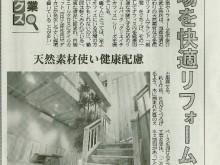 【2012年】大阪日日新聞社様に掲載して頂きました!