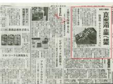 【2018年】日刊工業新聞社様に掲載して頂きました!