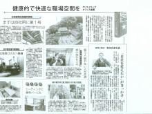 【2018年】日日新聞社様に掲載して頂きました!