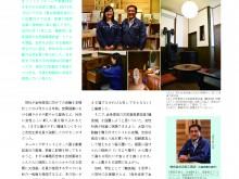 【2018年】新建新聞社様 新建ハウジング プラスワンに掲載して頂きました!