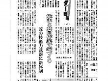 【日刊木材新聞様】地域ビルダー戦略に掲載して頂きました!【2020年】