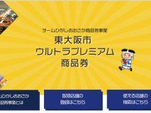 『東大阪市ウルトラプレミアム商品券』使えます!!